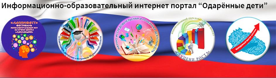 Региональный портал дополнительного образования