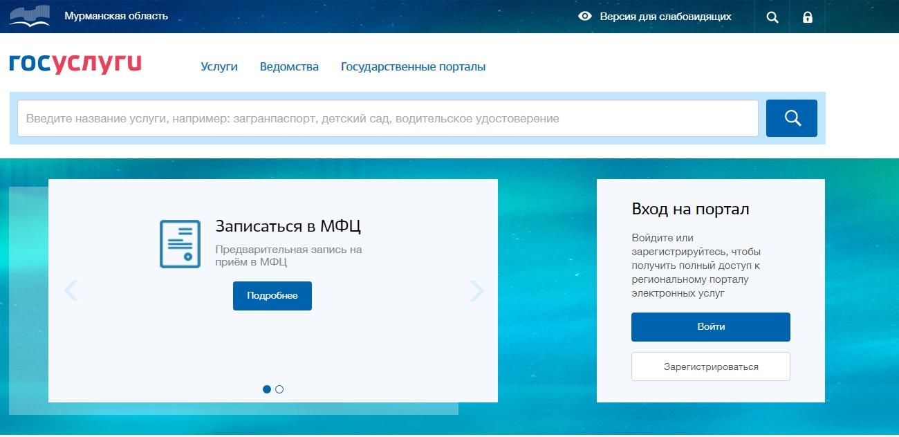 Региональный портал электронных услуг